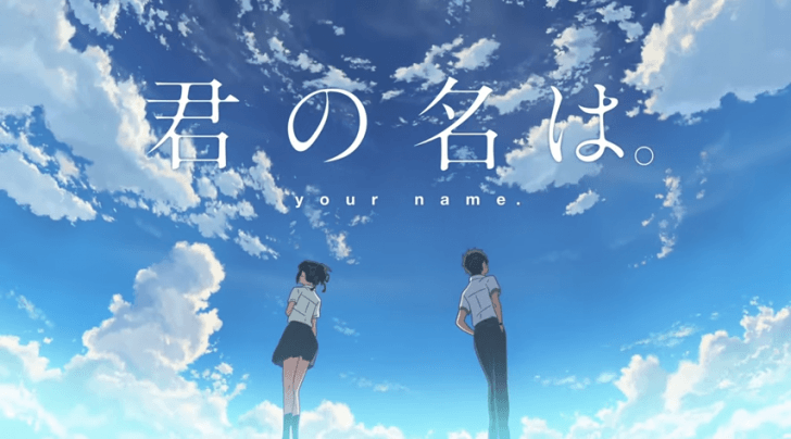 Your Name: flaws
